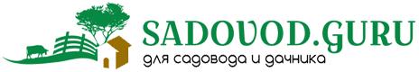 Sadovod.Guru — все для дачников, садоводов и огородников